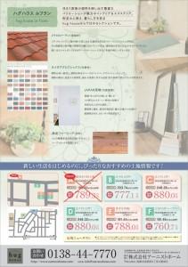 戸倉町オープンハウス