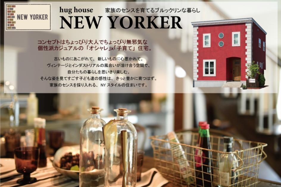 NYモデル販売HP用